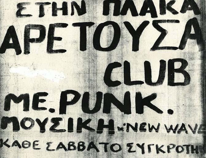 Ελληνικό Punk: Μια βραδιά που δεν άνοιξε η Αρετούσα