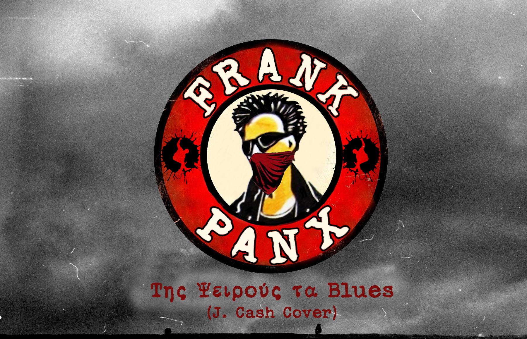 Της Ψειρούς τα Blues από τον Frank Panx Live στις φυλακές Κορυδαλλού