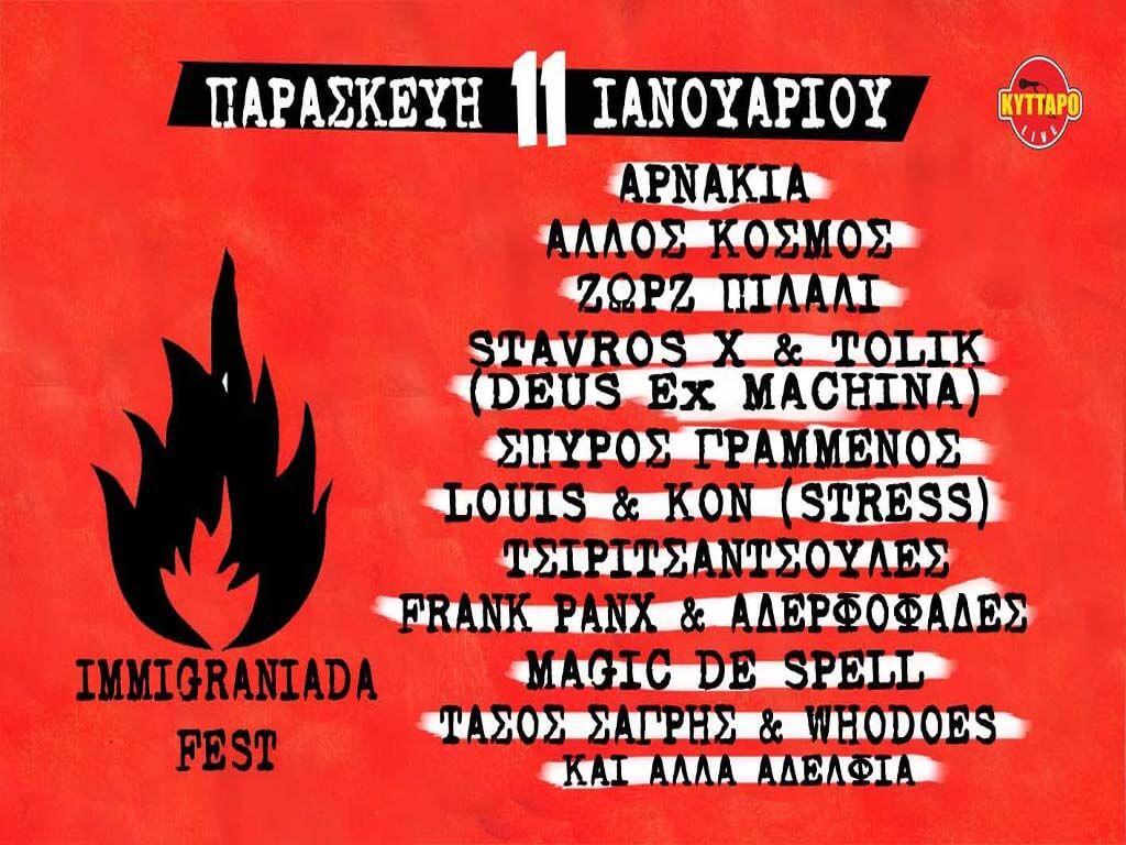 """Immigraniada Fest """"τα Τραγούδια της Φωτιάς"""" σε 50 δευτερόλεπτα 11/1/19"""