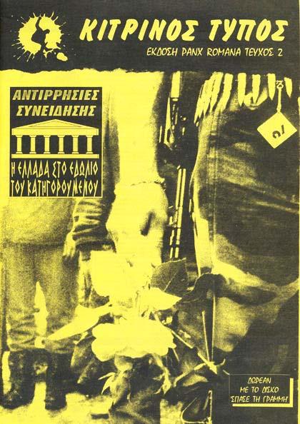 Kitrinos Typos 1993