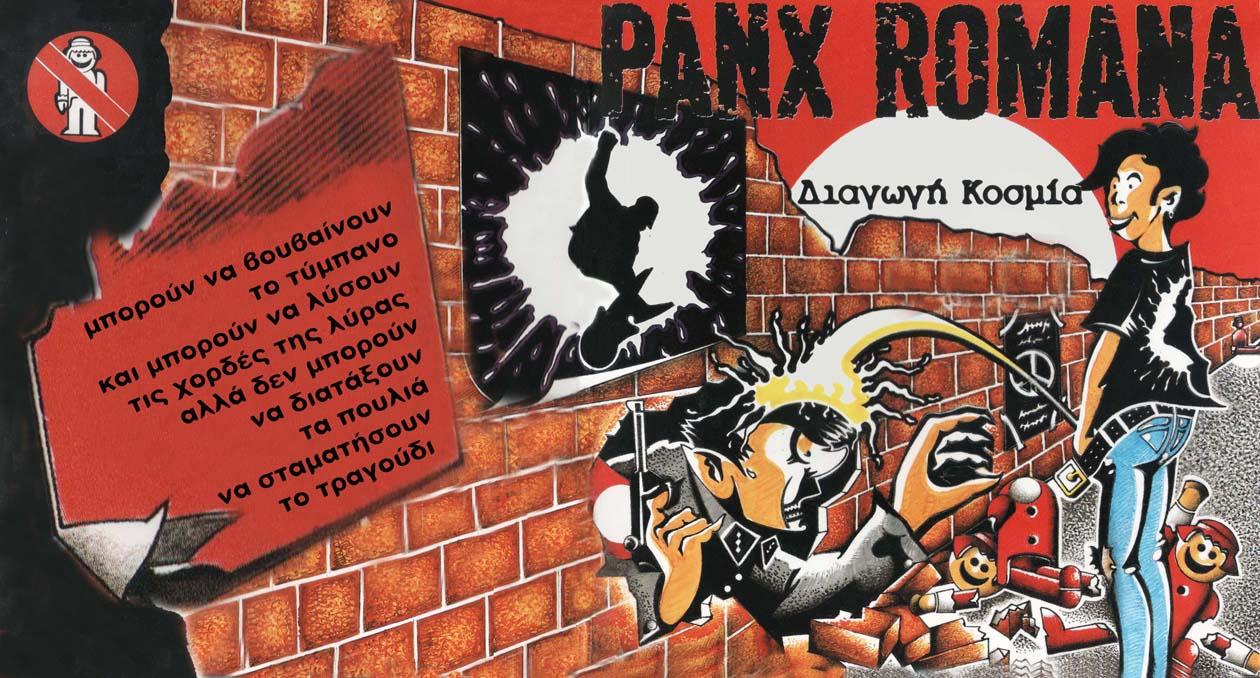 η Διαγωγή Κοσμία των Panx Romana