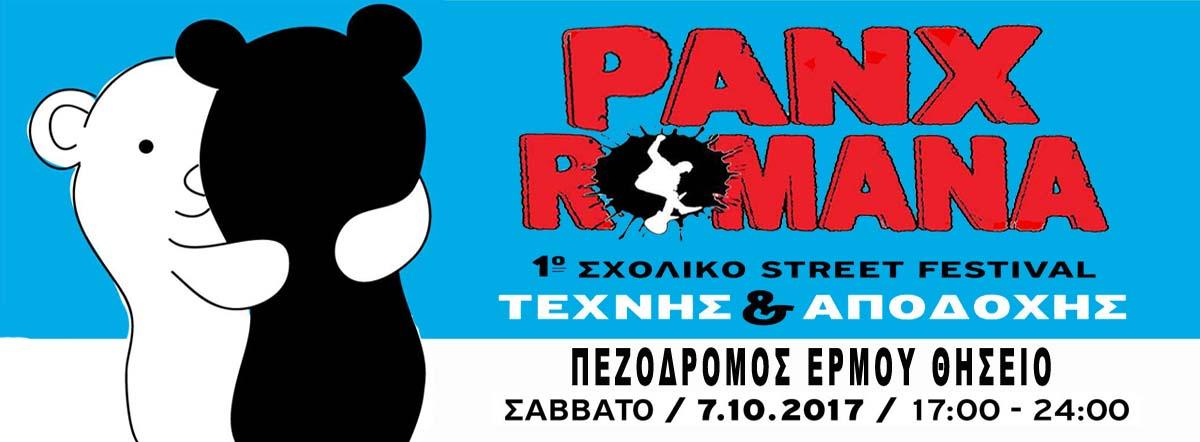 Οι PANX ROMANA στο 1ο Σχολικό Street Festival