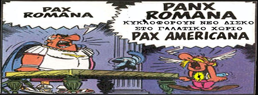 Ανταπόκριση από το μέτωπο των Panx Romana