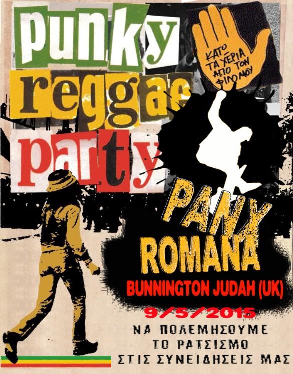 Κάλεσμα σε Punky Reggae Party από τους Panx