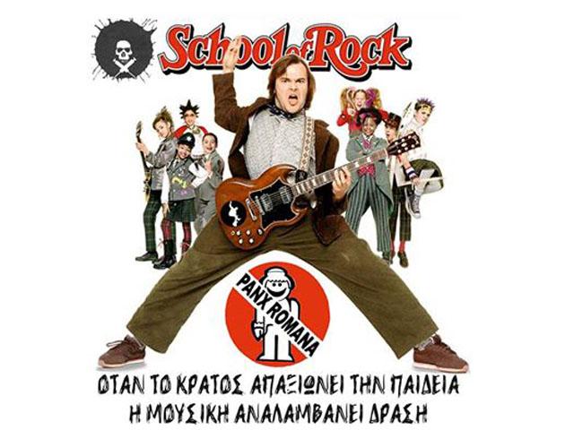 School of Rock από τους  Panx romana