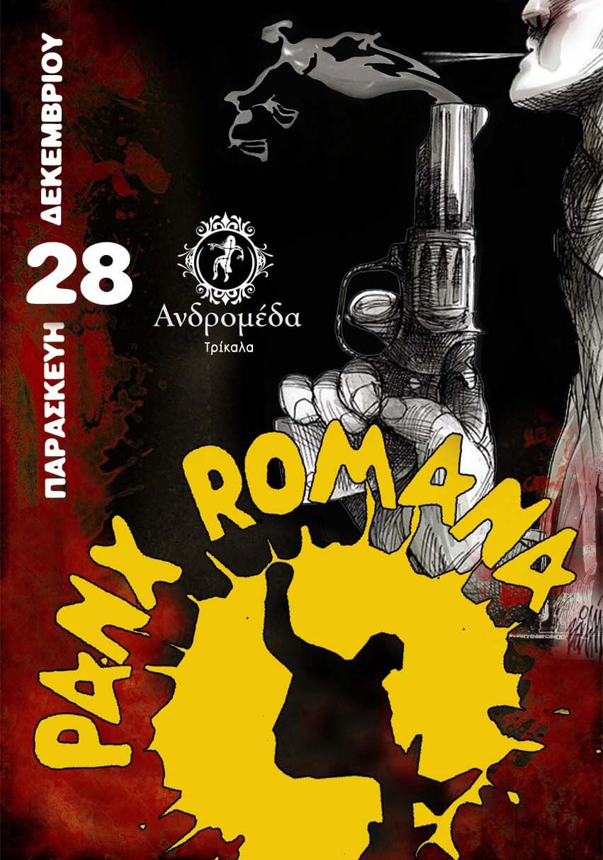 Τρίκαλα Ανδρομέδα 28-12-2018