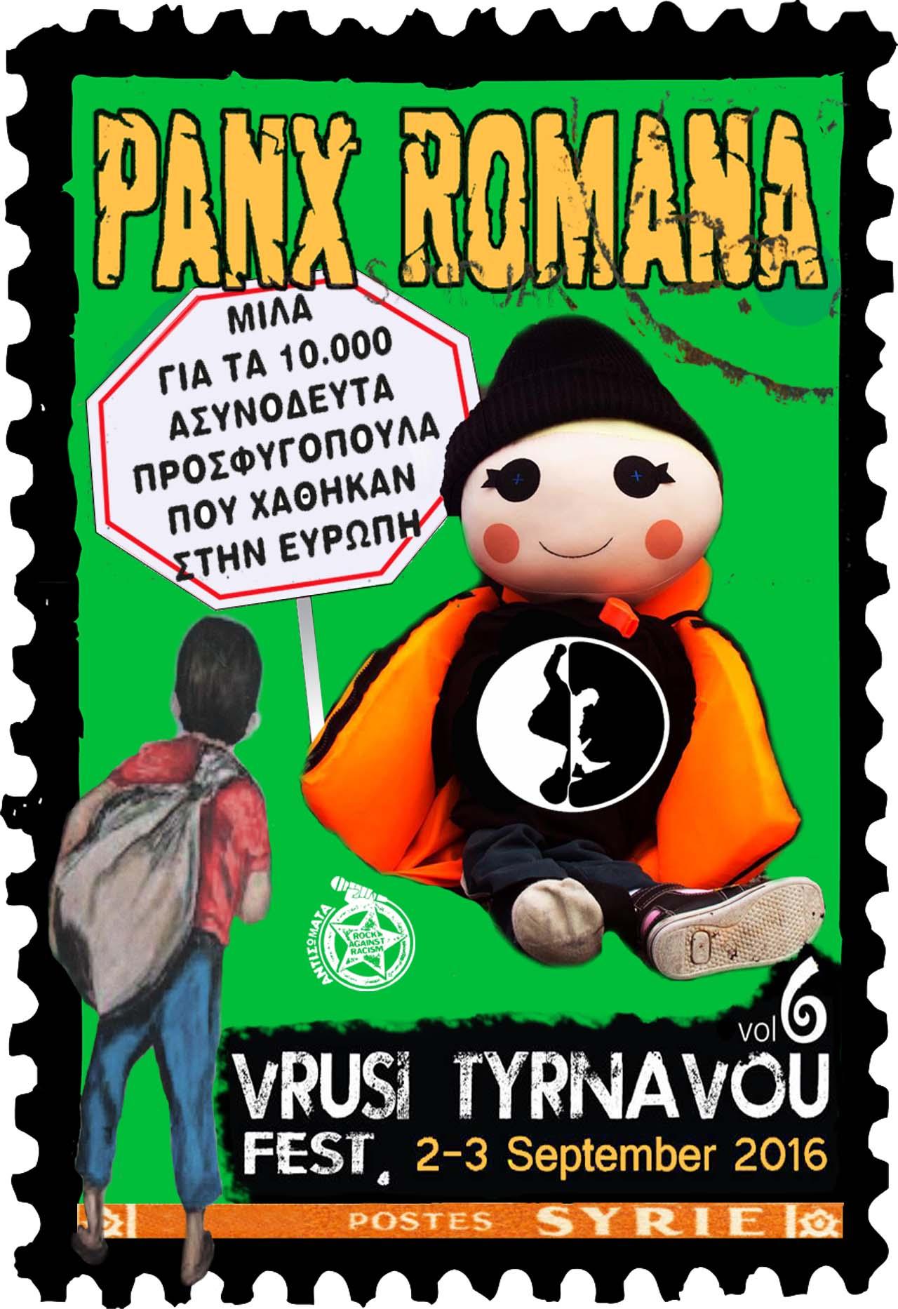 Φεστιβάλ Βρύσης Τυρνάβου 3/9/2016