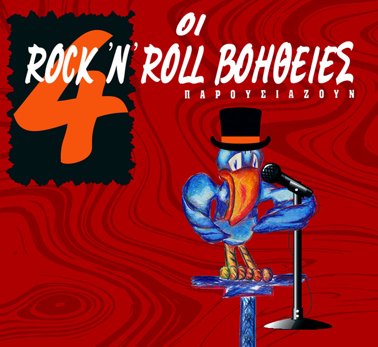 Πανδημία – Rock'n'Roll Βοήθειες 0-1