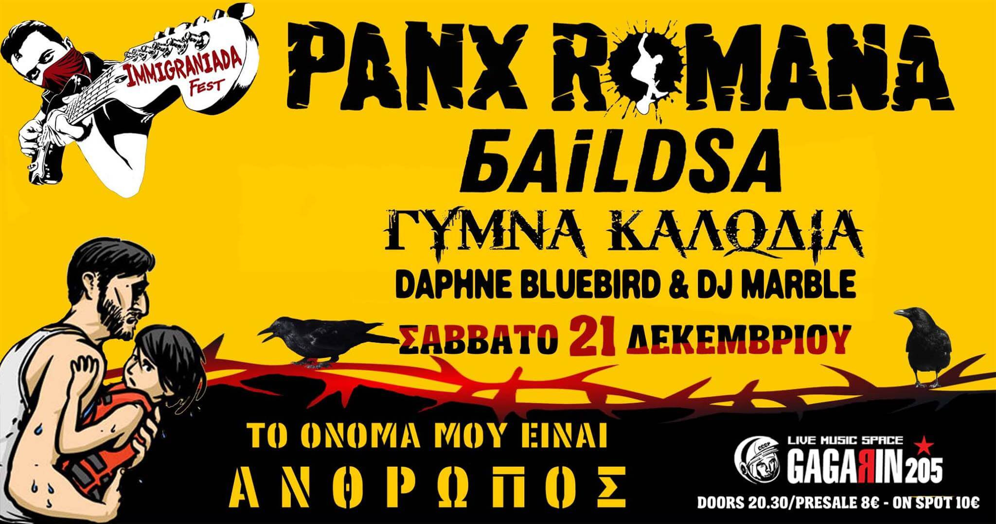 Immigraniada Festival 21 του Δεκέμβρη με Panx Romana & Αδέλφια